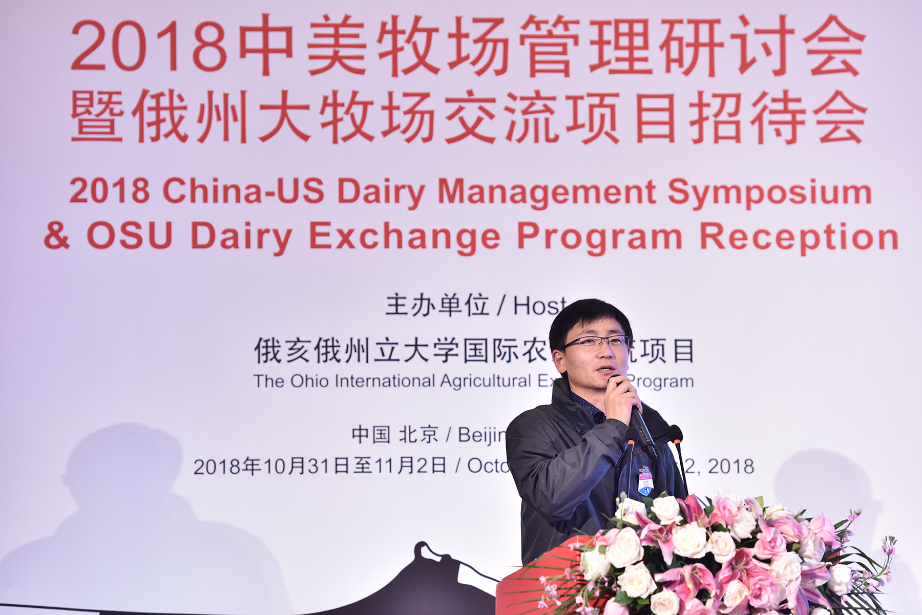 Dairy Farm Managers Forum